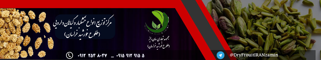 خشکبار و گیاهان دارویی خورشید خراسان / SunRise Nuts&herbs